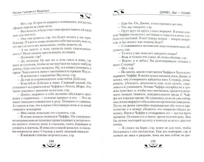 Иллюстрация 1 из 6 для Дживс, Вы - гений! - Пелам Вудхаус | Лабиринт - книги. Источник: Лабиринт