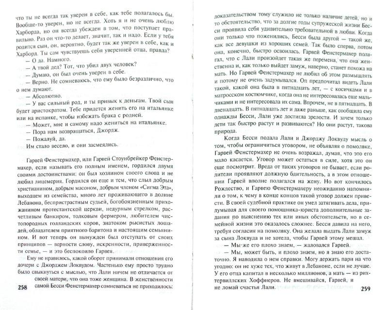 Иллюстрация 1 из 5 для Дело Локвудов - Джон О`Хара | Лабиринт - книги. Источник: Лабиринт