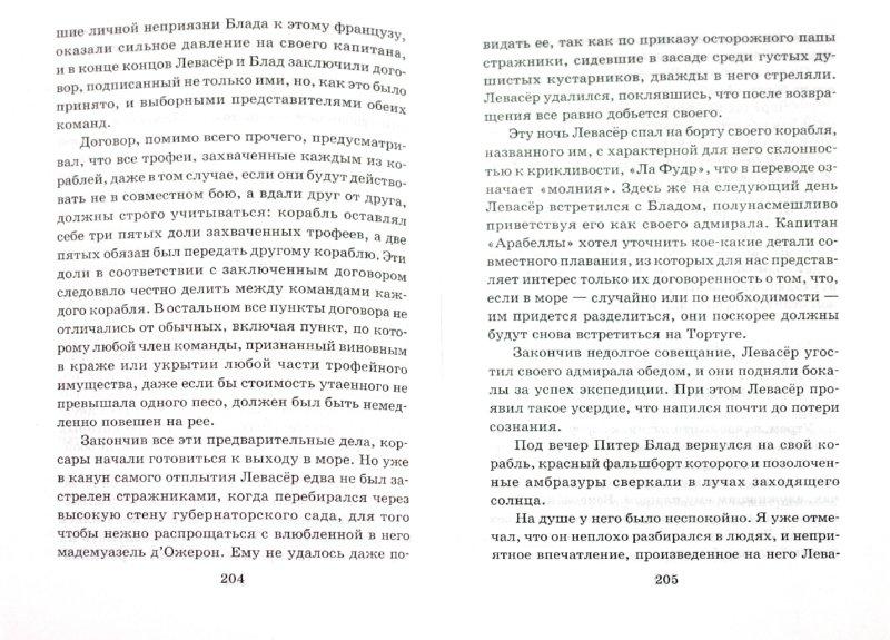 Иллюстрация 1 из 15 для Одиссея капитана Блада - Рафаэль Сабатини | Лабиринт - книги. Источник: Лабиринт