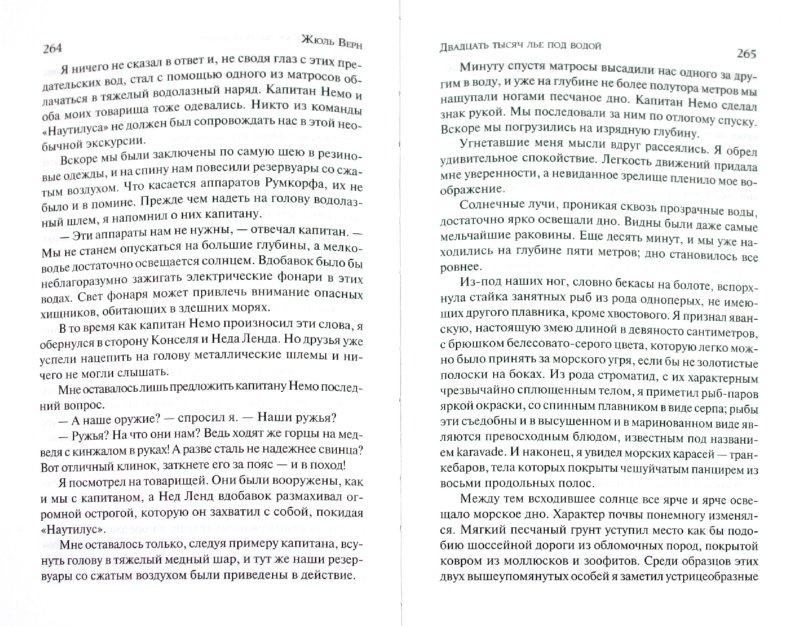 Иллюстрация 1 из 10 для Двадцать тысяч лье под водой - Жюль Верн | Лабиринт - книги. Источник: Лабиринт