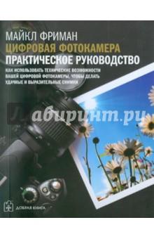 Цифровая фотокамера. Как использовать технические возможности вашей цифровой фотокамерыРуководства по технике фото- и видеосъемки<br>В отличие от стандартных инструкций по эксплуатации, поставляющихся вместе с фотокамерами и насчитывающих многие сотни страниц, эта книга научит вас не просто пользоваться настройками фотокамеры, но и понимать, как технические возможности фотоаппарата помогут вам делать удачные и выразительные снимки.<br>Зная и умея применять все технические возможности вашей фотокамеры, вы в полной мере обретете свободу творческого самовыражения.<br>- Книга состоит из трех разделов, рассказывающих <br>об использовании всех возможностей вашей фотокамеры - до, во время и после съемки. <br>- Удобный карманный формат: Майкл Фриман всегда будет рядом, чтобы помочь дельным советом J<br>- Более 400 цветных фотографий и иллюстраций!<br>Мощный катализатор творческих идей для любого <br>фотографа!<br>