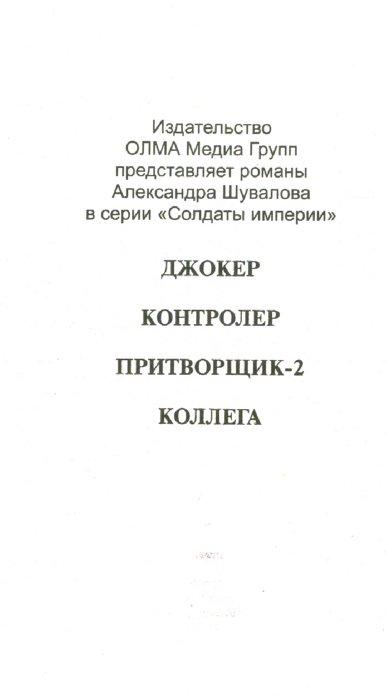 Иллюстрация 1 из 6 для Джокер - Александр Шувалов | Лабиринт - книги. Источник: Лабиринт