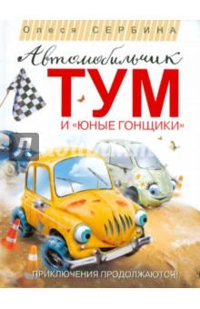 Автомобильчик Тум и Юные гонщики