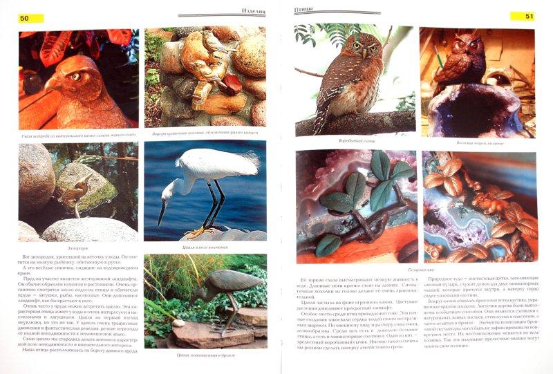 Иллюстрация 1 из 4 для Бронза, стекло, керамика - Седов, Зелинская | Лабиринт - книги. Источник: Лабиринт