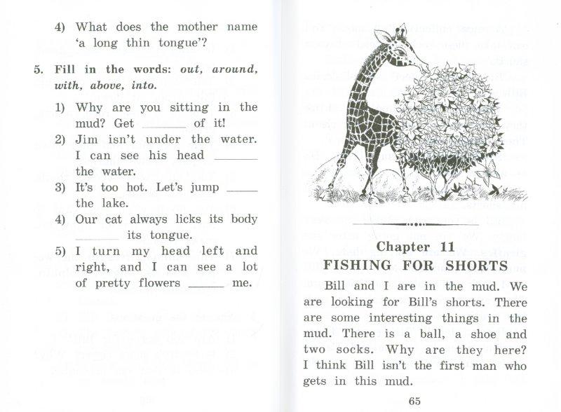 Иллюстрация 1 из 19 для Приключения в саванне - Юлия Пучкова | Лабиринт - книги. Источник: Лабиринт