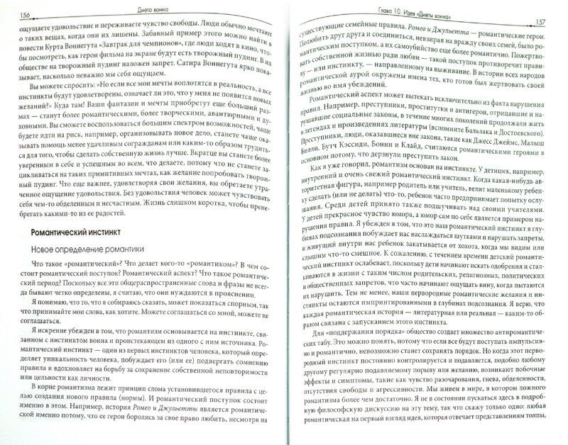 Иллюстрация 1 из 17 для Диета воина - Ори Хофмеклер | Лабиринт - книги. Источник: Лабиринт