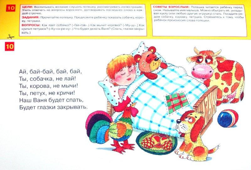 Картинки загадки для детей 2 3 лет