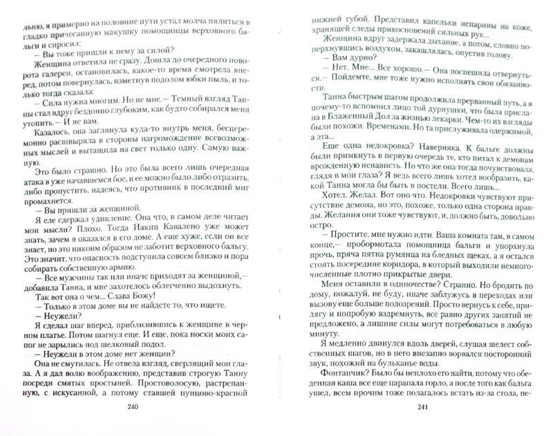 Иллюстрация 1 из 17 для Нити разрубленных узлов - Вероника Иванова | Лабиринт - книги. Источник: Лабиринт