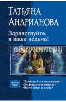 Книгу Татьяна Андрианова - Выйти Замуж За Эльфа