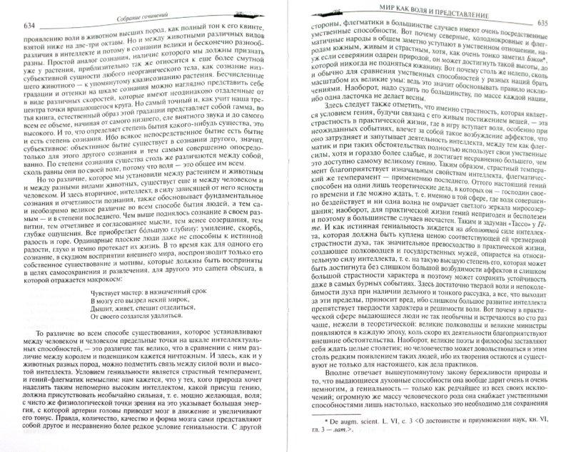 Иллюстрация 1 из 14 для Полное собрание сочинений в одном томе - Артур Шопенгауэр   Лабиринт - книги. Источник: Лабиринт
