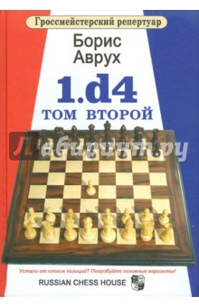 Аврух Борис 1.d4. Том второй