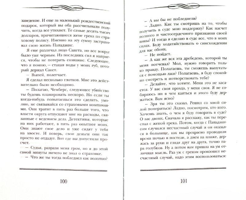Иллюстрация 1 из 14 для Почтальон всегда звонит дважды - Джеймс Кейн | Лабиринт - книги. Источник: Лабиринт