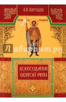 Воссоздание Святой Руси