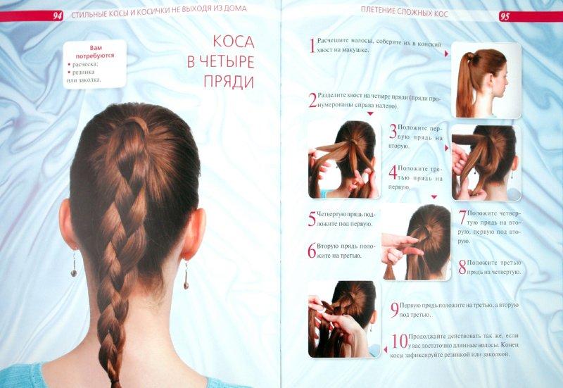 Плетение косичек для девочек схема плетения фото и схема