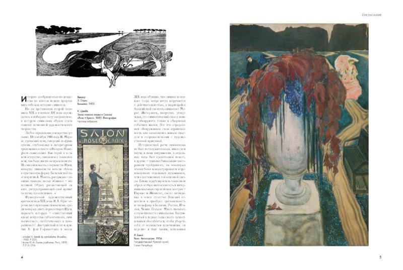 Иллюстрация 1 из 18 для Символизм - Игорь Светлов | Лабиринт - книги. Источник: Лабиринт