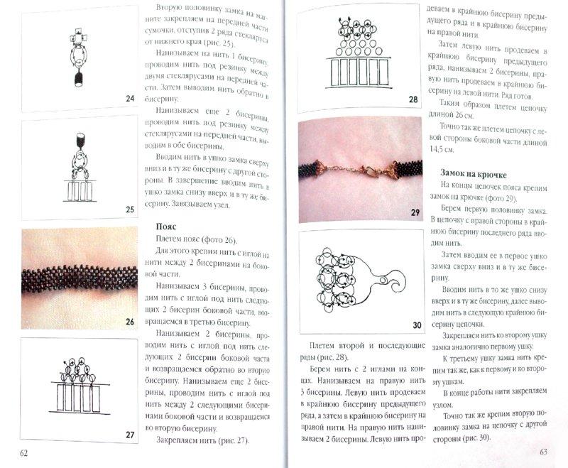 Иллюстрация 1 из 8 для Украшения и аксессуары из бисера - Татьяна Ковалева | Лабиринт - книги. Источник: Лабиринт