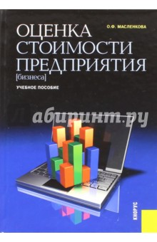 Оценка стоимости предприятия (бизнеса). Учебное пособие