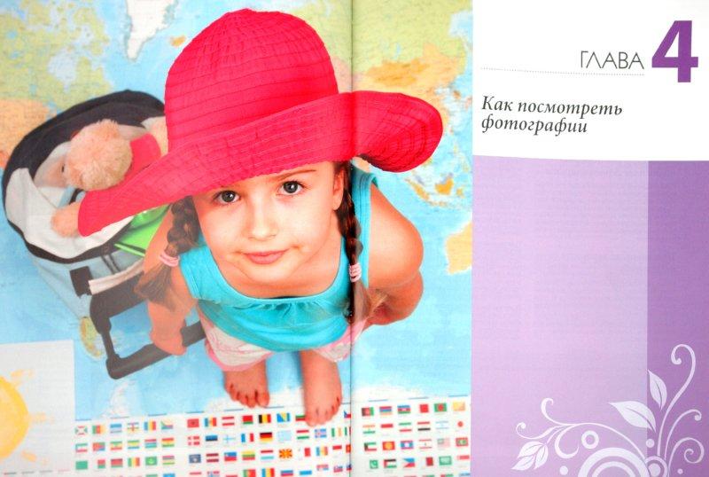 Иллюстрация 1 из 17 для Цифровая фотография для женщин - Евгения Пастернак | Лабиринт - книги. Источник: Лабиринт