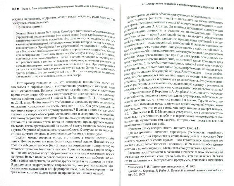 Иллюстрация 1 из 7 для Подросток: социальная адаптация - Валентина Казанская | Лабиринт - книги. Источник: Лабиринт