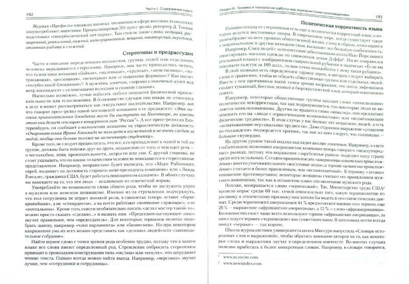Иллюстрация 1 из 11 для Теория и практика массовой информации - Александр Киселев   Лабиринт - книги. Источник: Лабиринт