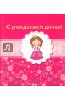 С рождением дочки!Книги для родителей<br>Новый подарочный альбом, незаменимый подарок для молодых родителей маленькой принцессы. Самые нежные, милые, трогательные пожелания для маленькой красавицы и умницы. Больше, чем просто слова.<br>