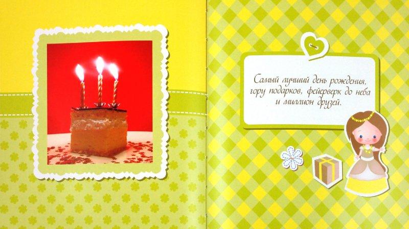 Иллюстрация 1 из 14 для С рождением дочки! - М. Лацис | Лабиринт - книги. Источник: Лабиринт