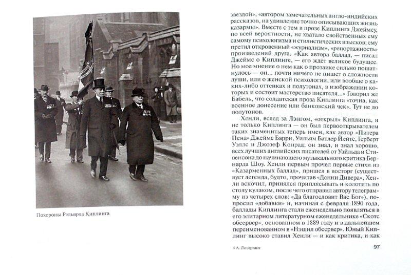 Иллюстрация 1 из 27 для Киплинг - Александр Ливергант | Лабиринт - книги. Источник: Лабиринт