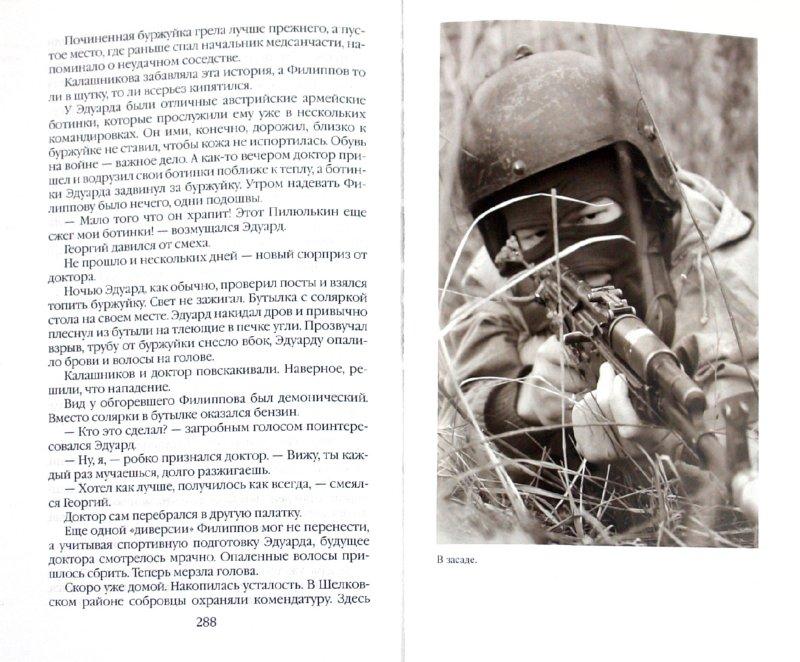 Иллюстрация 1 из 18 для Повседневная жизнь российского спецназа - Ирина Дегтярева | Лабиринт - книги. Источник: Лабиринт