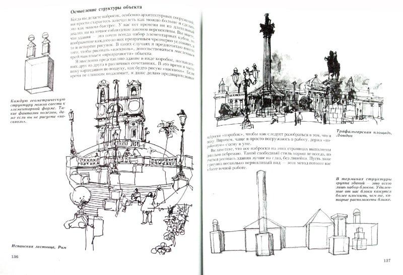 Иллюстрация 1 из 11 для Искусство рисунка - Берт Додсон   Лабиринт - книги. Источник: Лабиринт