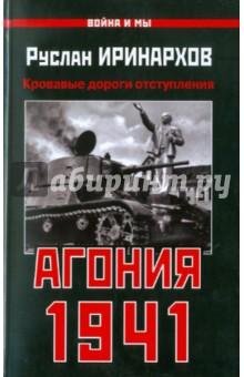 Агония 1941. Кровавые дороги отступления