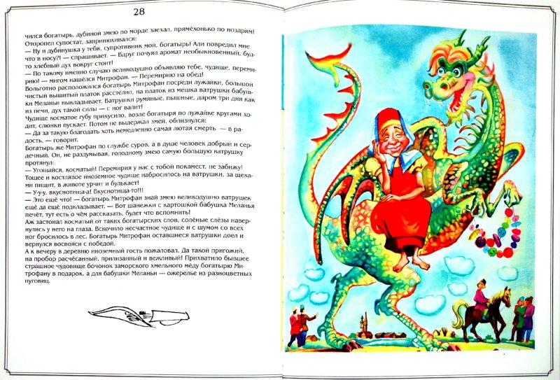 Иллюстрация 1 из 15 для Богатырские сказки - Сергей Георгиев | Лабиринт - книги. Источник: Лабиринт