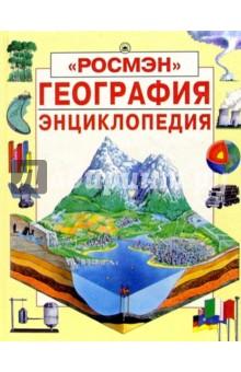 Варли Кэрол География: Энциклопедия
