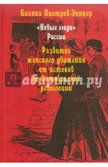 Новые люди России. Развитие женского движения от истоков до Октябрьской революции