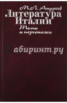Андреев Михаил Леонидович Литература Италии. Темы и персонажи