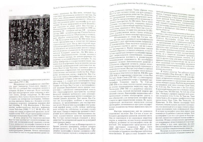 Иллюстрация 1 из 6 для Искусство китайской каллиграфии - Вера Белозерова | Лабиринт - книги. Источник: Лабиринт