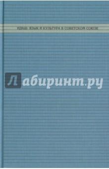 Идиш: язык и культура в Советском Союзе