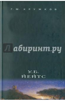 Кружков Григорий Михайлович У.Б. Йейтс. Исследования и переводы