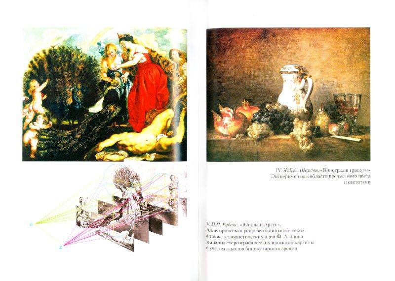 Иллюстрация 1 из 21 для Оптические миры: эстетика зрения и язык искусства - Людмила Лиманская   Лабиринт - книги. Источник: Лабиринт