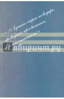 """""""...Лучших строк поводырь, проводник просвещения, лучший читатель!"""" Книга памяти А. М. Зверева"""