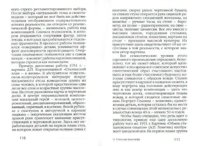 Иллюстрация 1 из 15 для Императив стиля - Виль Мириманов | Лабиринт - книги. Источник: Лабиринт
