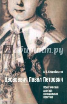 Цесаревич Павел Петрович: политический дискурс и социальная практика