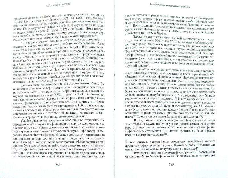 георгий старостин - старший научный сотрудник центра компаративистики vesti ru, наука 20, наука