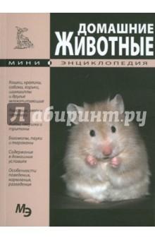 Домашние животные. Мини-энциклопедия