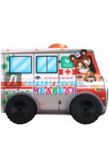 Машина Доктора МедведяСтихи и загадки для малышей<br>Книжка на колесиках с фигурной вырубкой. Одновременно забавная книжка со стишками и игрушка.<br>Для чтения родителями детям.<br>