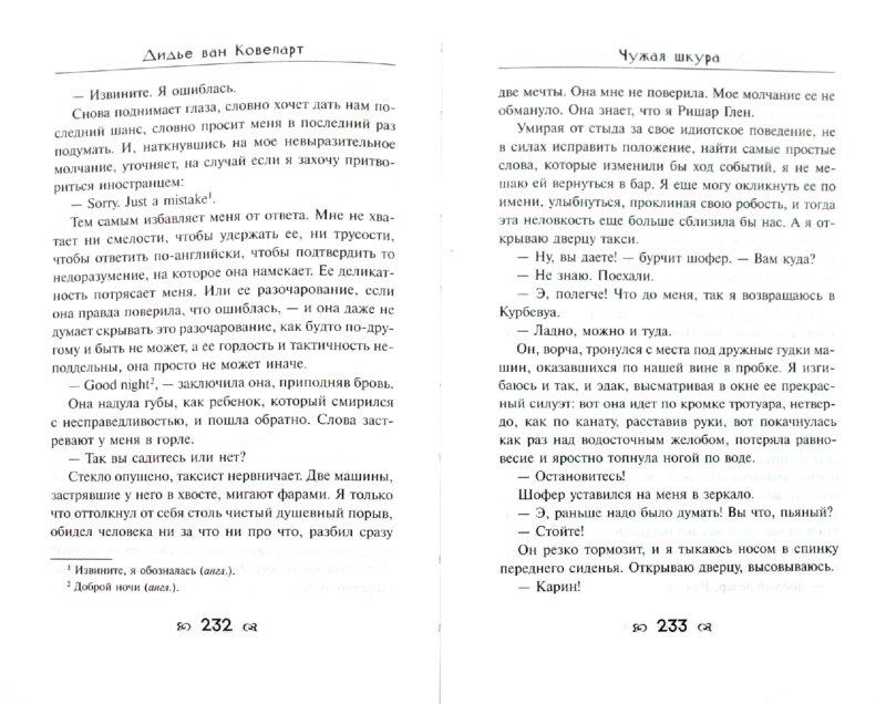 Иллюстрация 1 из 6 для Чужая шкура - Ковеларт Ван | Лабиринт - книги. Источник: Лабиринт