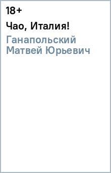 Ганапольский Матвей Юрьевич Чао, Италия!