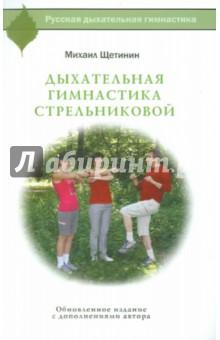 Щетинин Михаил Николаевич Дыхательная гимнастика Стрельниковой