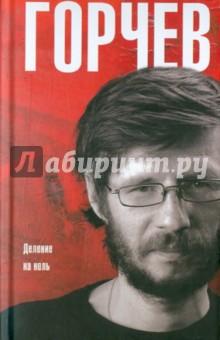 Горчев Дмитрий Деление на ноль