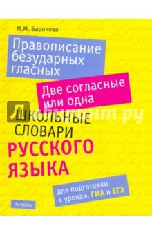 Правописание безударных гласных. Две согласные или одна. Школьные словари русского языка
