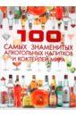 100 самых знаменитых  ...